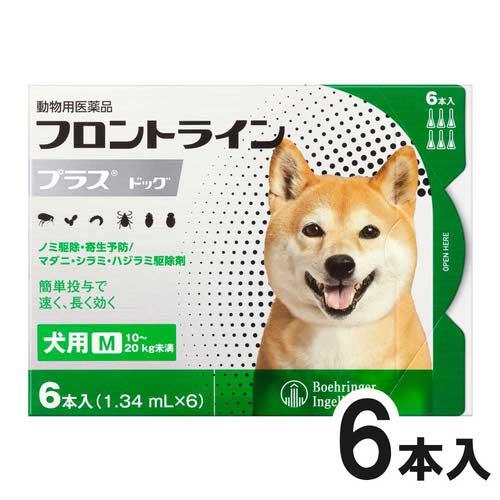 犬用フロントラインプラスドッグM 10kg~20kg 6本(6ピペット)(動物用医薬品)