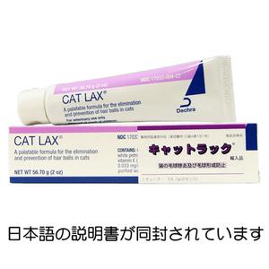 キャットラック 毛玉対策 猫用 56.7g(動物用医薬部外品)