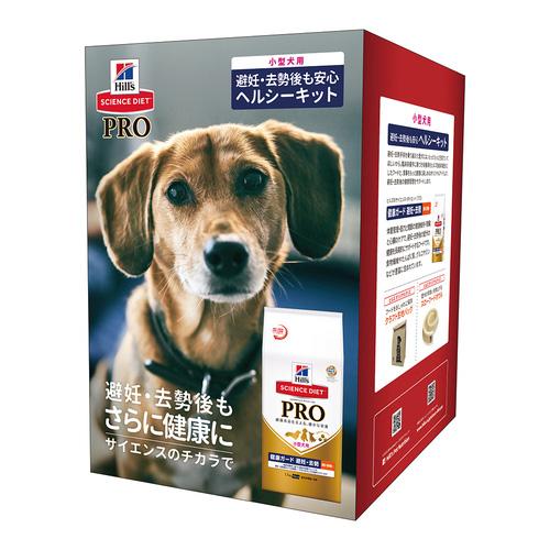 【数量限定】サイエンスダイエットPRO(プロ) 小型犬用 避妊去勢後も安心 ヘルシーキット 1.5kg