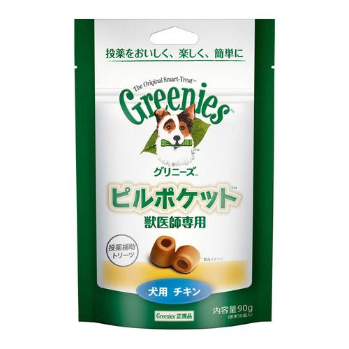 グリニーズ 獣医師専用 ピルポケット 犬用チキン 90g