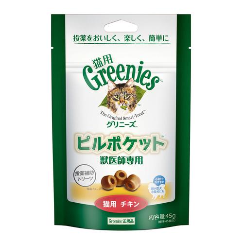 グリニーズ 獣医師専用 ピルポケット 猫用チキン 45g(45個入り)