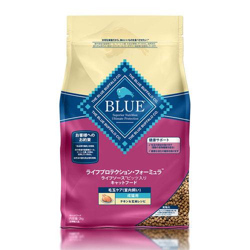 BLUE(ブルー) ライフプロテクション・フォーミュラ 成猫用室内飼い 毛玉ケア チキン&玄米 2kg【在庫限り】