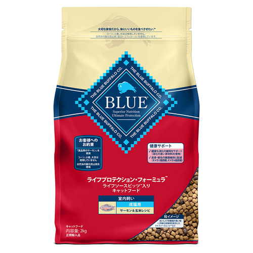 BLUE(ブルー) ライフプロテクション・フォーミュラ 成猫用室内飼い サーモン&玄米レシピ 2kg【在庫限り】