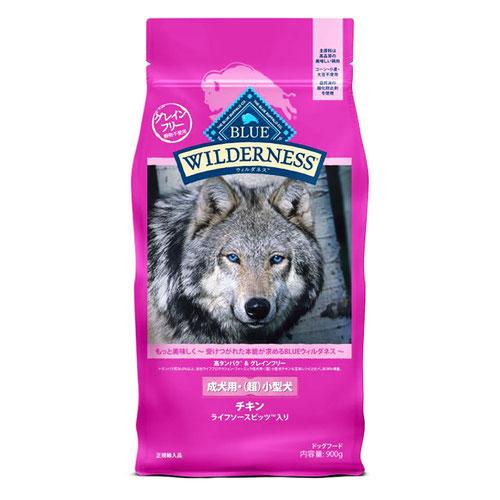 BLUE(ブルー) ウィルダネス 成犬用・(超)小型犬チキン 900g (正規輸入品)【在庫限り】