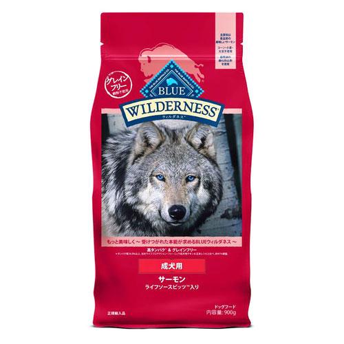BLUE(ブルー) ウィルダネス 成犬用サーモン 900g (正規輸入品)【在庫限り】