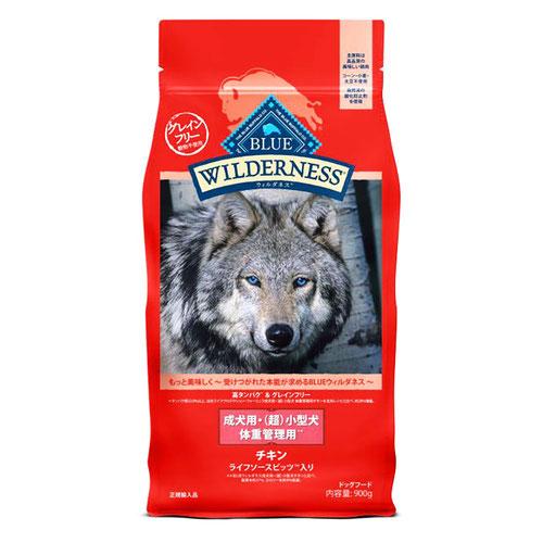 BLUE(ブルー) ウィルダネス 成犬用・(超)小型犬体重管理用チキン 900g (正規輸入品)【在庫限り】