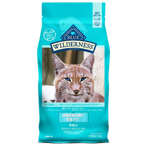 BLUE(ブルー) ウィルダネス 成猫用室内飼い・毛玉ケアチキン 900g (正規輸入品)【在庫限り】
