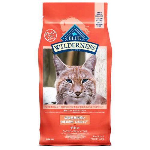BLUE(ブルー) ウィルダネス 成猫用室内飼い・体重管理用&毛玉ケアチキン 900g (正規輸入品)【在庫限り】
