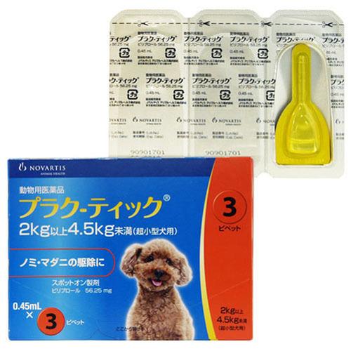 プラク‐ティック 超小型犬用 0.45mL 2~4.5kg 3ピペット(動物用医薬品)