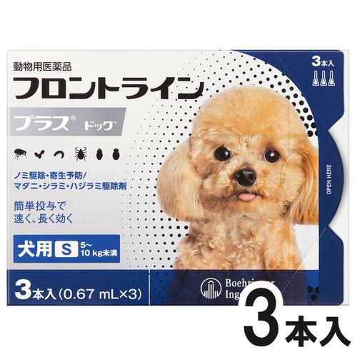 犬用フロントラインプラスドッグS 5~10kg 3本(3ピペット)(動物用医薬品)