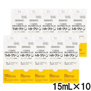 【10箱セット】ライトクリーン 犬用 15mL(動物用医薬品)