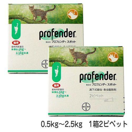 【2箱セット】プロフェンダースポット 猫用 0.5~2.5kg 2ピペット(動物用医薬品)