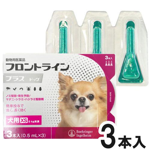 犬用フロントラインプラスドッグXS 5kg未満 3本(3ピペット)(動物用医薬品)