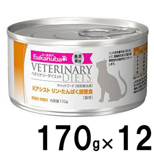 食事療法食ユーカヌバ Kアシスト リン・たんぱく調整食 猫用 缶 170g×12缶