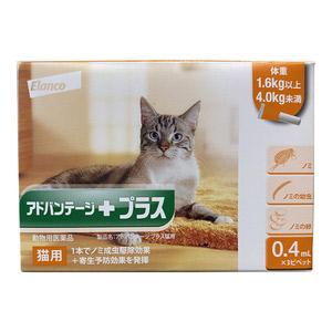 アドバンテージプラス 猫用 0.4mL 1.6~4kg 3ピペット(動物用医薬品)