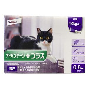 アドバンテージプラス 猫用 0.8mL 4kg以上 3ピペット(動物用医薬品)