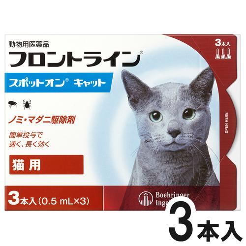猫用フロントライン スポットオンキャット  3本(3ピペット)(動物用医薬品)