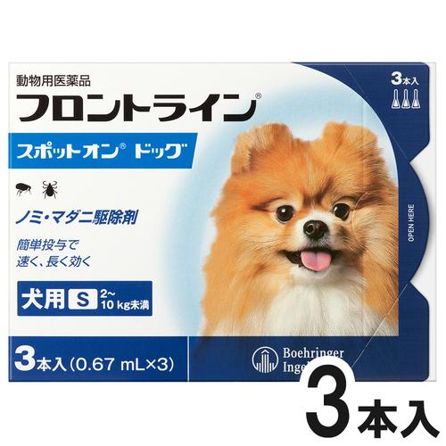 犬用フロントライン スポットオン ドッグ 2kg~10kg 3本(3ピペット) (動物用医薬品)