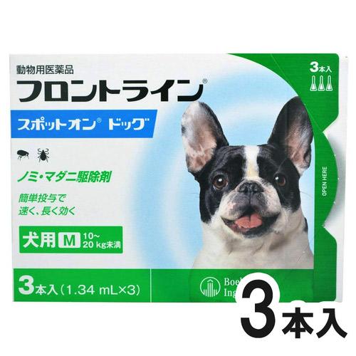 犬用フロントライン スポットオン ドッグ 10kg~20kg 3本(3ピペット) (動物用医薬品)