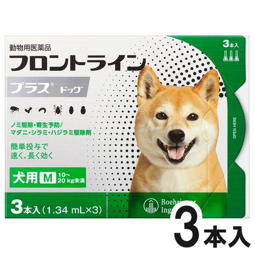 犬用フロントラインプラスドッグM 10kg~20kg 3本(3ピペット)(動物用医薬品)