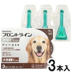 犬用フロントラインプラスドッグL 20kg~40kg 3本(3ピペット)(動物用医薬品)