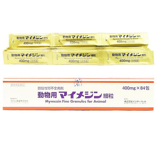 動物用マイメジン細粒 猫用 400mg 84包(動物用医薬品)