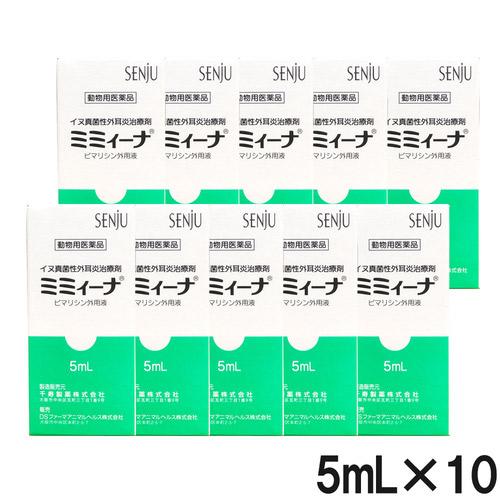 【10箱セット】ミミィーナ 犬用 5mL(動物用医薬品)