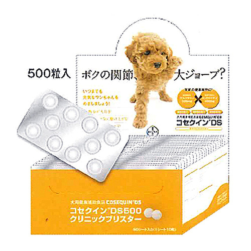 コセクインDS500 クリニックブリスター 10粒×50シート【在庫限り】