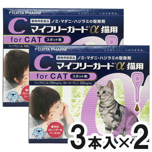 【2箱セット】マイフリーガードα 猫用 3本(動物用医薬品)