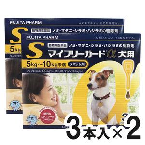 【2箱セット】マイフリーガードα 犬用 S 5~10kg 3本(動物用医薬品)