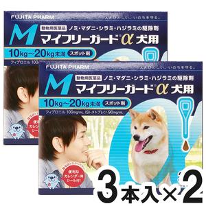 【2箱セット】マイフリーガードα 犬用 M 10~20kg 3本(動物用医薬品)