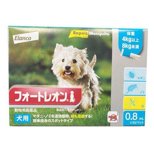 フォートレオン 犬用 0.8ml 4kg~8kg 1箱3ピペット(動物用医薬品)
