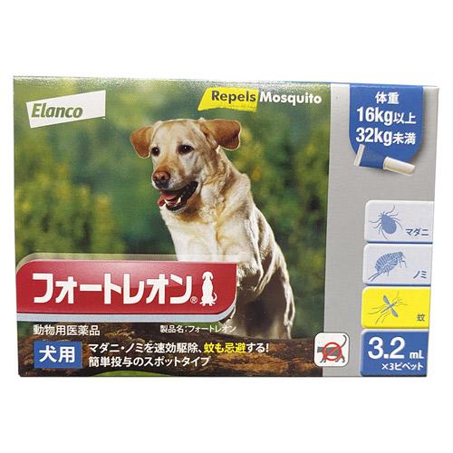 フォートレオン 犬用 3.2ml 16kg~32kg 1箱3ピペット(動物用医薬品)