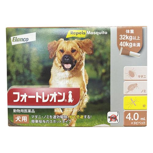 フォートレオン 犬用 4.0mL 32~40kg 3ピペット(動物用医薬品)