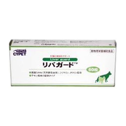サイペット リバガード 犬猫用 60粒【在庫限り】