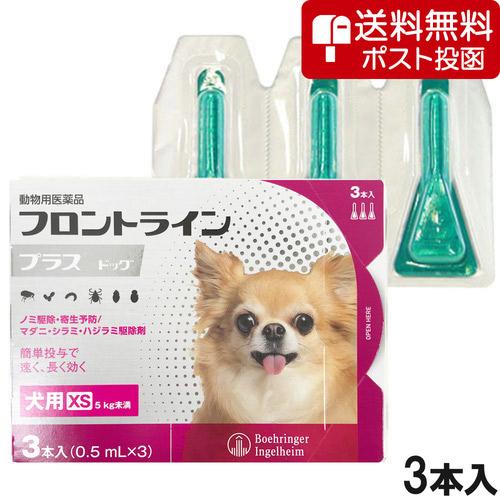【ネコポス(同梱不可)】犬用フロントラインプラスドッグXS 5kg未満 3本(3ピペット)(動物用医薬品)