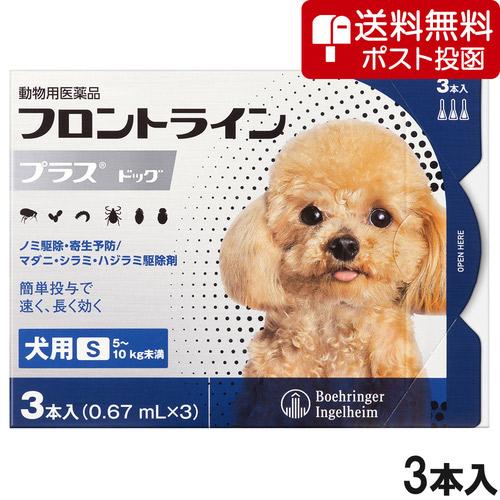【ネコポス(同梱不可)】犬用フロントラインプラスドッグS 5~10kg 3本(3ピペット)(動物用医薬品)