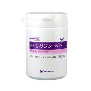 PE L-リジン パウダー 50g