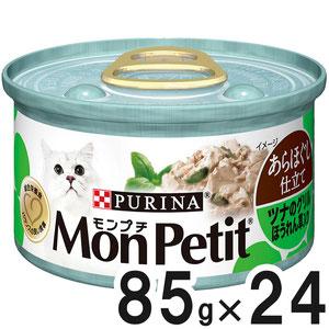 モンプチ 缶 あらほぐし仕立て ツナのグリル ほうれん草入り 85g×24缶【まとめ買い】