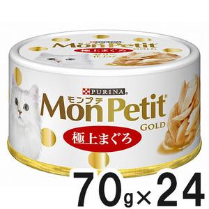 モンプチ ゴールド 缶