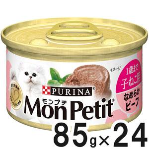 モンプチ 缶 1歳まで 子ねこ用 なめらかビーフ 85g×24缶【まとめ買い】