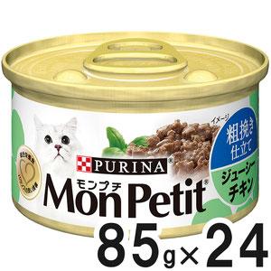 モンプチ 缶 粗挽き仕立て ジューシーチキン 85g×24缶【まとめ買い】