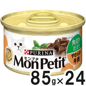 モンプチ 缶 角切り仕立て やわらか牛肉 85g×24缶【まとめ買い】