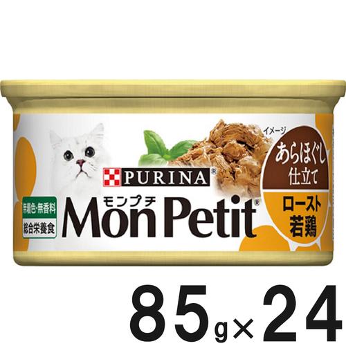モンプチ 缶 あらほぐし仕立て ロースト若鶏 85g×24缶【まとめ買い】