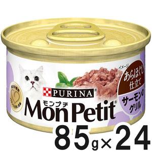 モンプチ 缶 あらほぐし仕立て サーモンのグリル 85g×24缶【まとめ買い】
