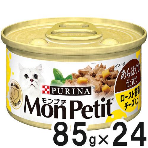 モンプチ 缶 あらほぐし仕立て ロースト若鶏チーズ入り 85g×24缶【まとめ買い】