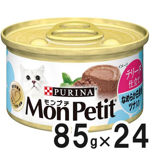 モンプチ 缶 テリーヌ仕立て なめらか白身魚ツナ入り 85g×24缶【まとめ買い】