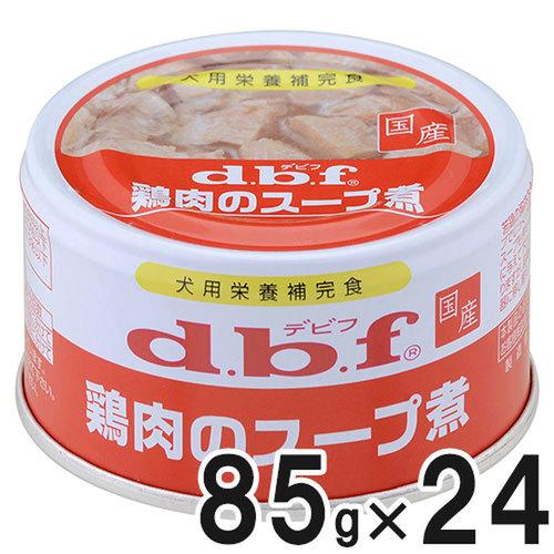 デビフ 鶏肉のスープ煮 85g×24缶セット【まとめ買い】