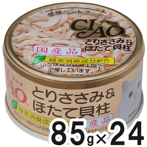 CIAO(チャオ) とりささみ&ほたて貝柱 85g×24缶【まとめ買い】