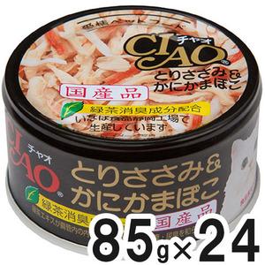 CIAO(チャオ) とりささみ&かにかま 85g×24缶【まとめ買い】